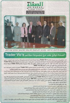 Trader Vic's Kuwait press release, from Kuwait Unplugged